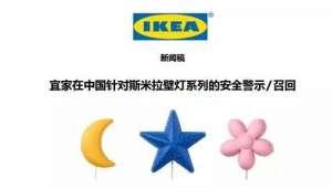 宜家宣布召回斯米拉系列的3款儿童壁灯食品模具